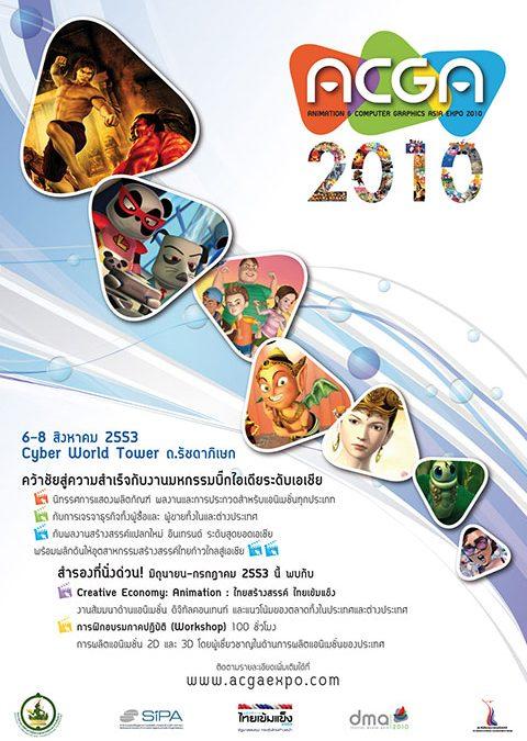 Animation & Computer Graphics Expo