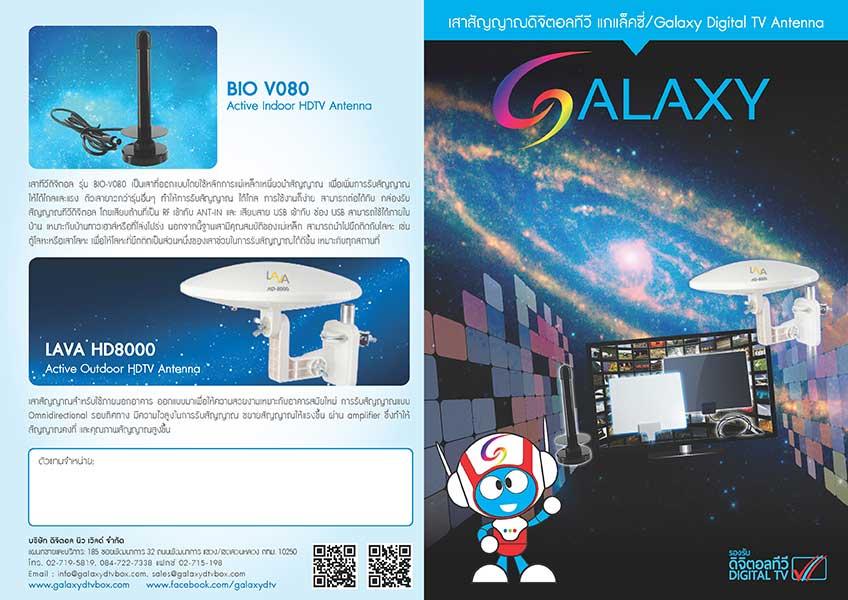 Galaxy Antenna