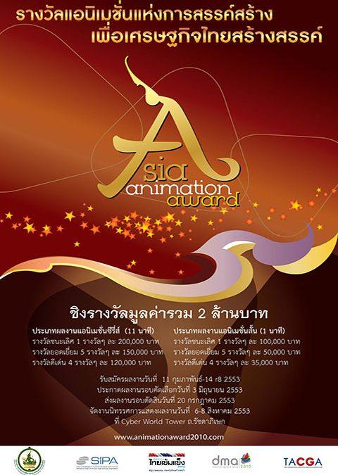 Asia Animation Award