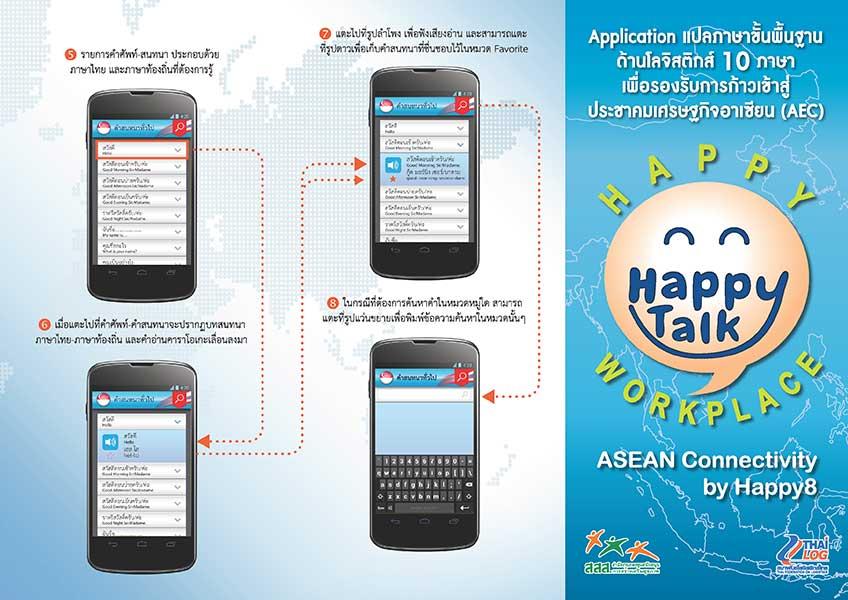 Happy Talk Leaflet (front)
