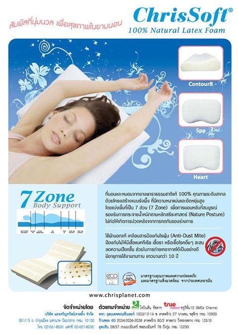 Latex Pillow v2