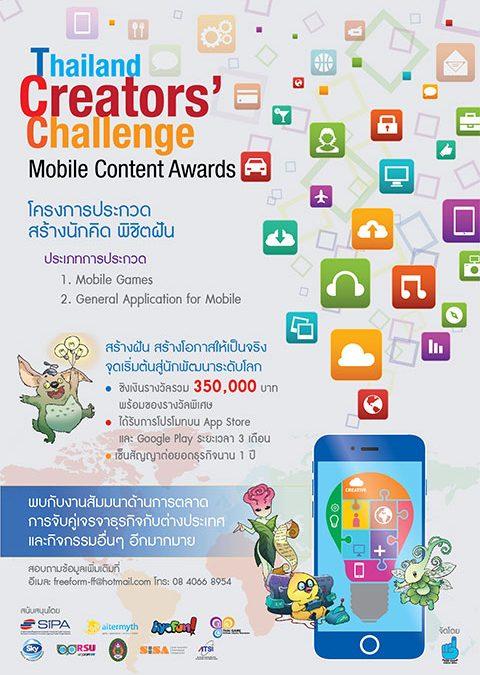 Thailand Creators' Challenge